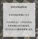 ◆年末年始の営業に関するお知らせ◆