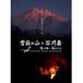 okaken cinema / 雪崩の山・谷川岳-選んだ者と選ばれた日-