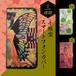 『クローバー〜Four leaf clover』『蝶〜butterfly』『龍〜I LOVE Ryu』