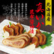 北海道産 真いか昆布醤油漬