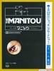 (2)マニトウ