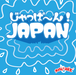 沸き出せ!温泉ズ:2ndミニアルバム「じゃっぱ~ん!JAPAN」