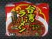 台湾ラーメン 5食入(愛知県)