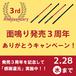 【発売3周年記念価格】面鳴り(めんなり)Type S
