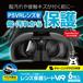 PSVR用『レンズ保護シートVR』 メール便対象商品 *【 5267 / 4945664120281 】