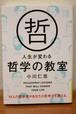人生が変わる哲学の教室 小川仁志著 (文庫本)
