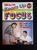 Zoom up FOCUS