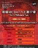 当日券あります!9/9 戦極MCBATTLE第17章 -This is Millionaire Tour- 東京予選前売りチケット