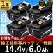 マキタ 互換バッテリー BL1460B 4個セット