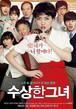 ☆韓国映画☆《怪しい彼女》DVD版 送料無料!