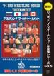 復刻!U.W.F.インターナショナル最強シリーズ vol.5 `94ワールドトーナメント開幕戦