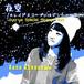 CD「夜空」★最新作★