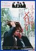小さな恋のメロディ【1974年公開版】
