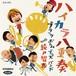 CD『ハイカラ八重奏』BLACK BOTTOM BRASS BAND meets 綾戸智恵