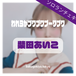 【柴田あいこ/単品】「パジャマ」ランチェキ