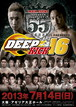 【DVD】DEEP☆KICK16 ~55kgタイトルマッチ~(残りわずか)