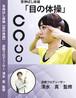 背伸ばし体操「目の体操DVD」