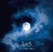 ソロ オリジナルCD 2曲入り『「月」と「夢」と「眠る」、太陽に沿って』