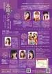 尾形記念コンサート【9月】
