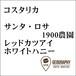 【コスタリカ】サンタ・ロサ1900農園レッドカツアイ ホワイトハニー 100g