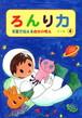 「ろんり力ノート」4年生