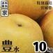 【送料無料】【宮城県産】家庭用 産地直送 国産和梨「豊水」10kg/箱