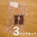 【冷凍便】無添加チキンソーセージ (4ケ入り)3パックセット
