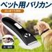 【ペット バリカン】グルーミングバリカン 日本語説明書付き  トリミング 犬用 充電式コードレス 超軽量 高精度 低雑音 刈り高さ3/6mm 9/12mm ブラックd141-usa-blk