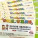 昭子と和男の冬物語「昭和通り歌謡劇場」チケット