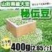 秘伝豆(400g) (送料無料)