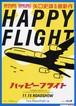(1)ハッピーフライト