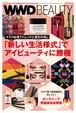 マスク必須でトレンドに変化の兆し アイビューティ特集|WWD BEAUTY Vol.599