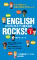 英会話教材 English Rocks! Part8