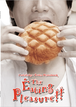 【有馬芳彦】PhotoBook 「The Eating Pleasure!!」