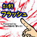 カニ歩きフラッシュ【今すぐ読めるダウンロード版】
