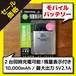 モバイルバッテリー / GREEN HOUSE GH-BTF100-SV
