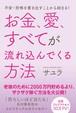 【書籍】お金、愛、すべてが流れ込んでくる方法 サインと一言メッセージ付き