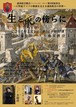 コンティヌオ・ギルド第4回公演『生と死の傍らに~17世紀ドイツの歌曲を支える通奏低音の世界~』