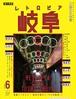 八画文化会館vol.6 特集:レトロピア岐阜