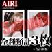 【チェキ・全種類計3枚】AIRI(HONEYBEE)