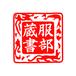 Web落款<702>楷書体(21mm印)