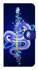 【iPhone7Plus/8Plus】 叡智と心願成就の青龍 倶利伽羅龍王 Blue Dragon of Wisdom 手帳型スマホケース