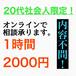 【20代社会人限定】1時間2000円で相談承ります!【オンライン】