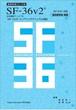 SF-36v2®日本語版マニュアル(SF-12v2マニュアルも収録)