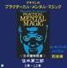 プラクティカル・メンタルマジック日本語解説書2(後半:8章~12章)