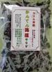 かんてん海藻サラダ 35g