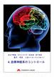 進化・成長のメカニズム④「自律神経系のコントロール」