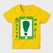【送料無料】歩きスマホ禁止!! かわいいキッズTシャツ 沢山の人が着て訴えよう ※お肌にやさしいガーメントインクジェット印刷