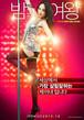 ☆韓国映画☆《夜の女王》DVD版 送料無料!