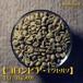 【コロンビア エクセルソ】生豆(1kg入り)